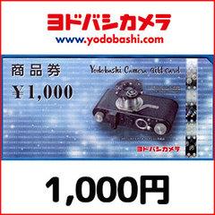 ヨドバシカメラ商品券(1,000円)