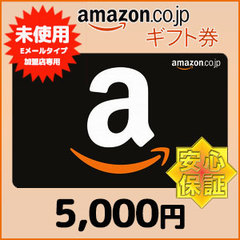 【新品】安心保証-法人向けAmazonギフト券Eメールタイプ(5,000円)