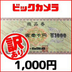 [訳あり]ビックカメラ商品券(1,000円券)