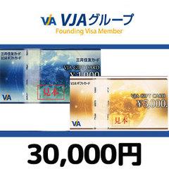 VJA(VISA)ギフトカード(30,000円)