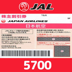 JAL株主優待券(5700円)