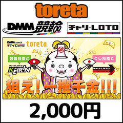 toretaプリカ-DMM競輪(2,000円)