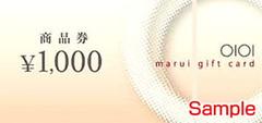 マルイの商品券(1,000円券)