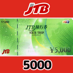 [割引]JTB旅行券(5000円)