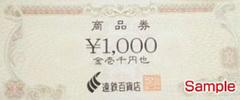 遠鉄百貨店商品券(1,000円券)