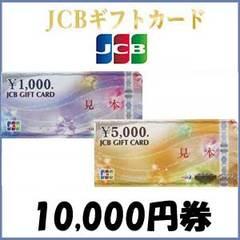JCBギフトカード(10,000円)