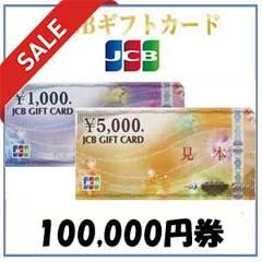 [SALE]JCBギフトカード(100,000円)