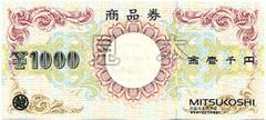 三越商品券(1,000円)
