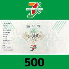 セブン&アイ共通商品券(500円)