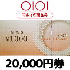 マルイの商品券(20,000円)