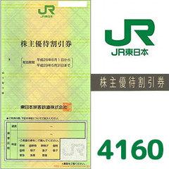 JR東日本 株主優待割引券(1枚4160円)