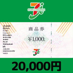 セブン&アイ共通商品券(20,000円)