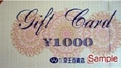 京王百貨店商品券(1,000円券)