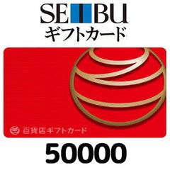 西武百貨店ギフトカード(50000円)