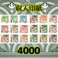 収入印紙(4000円)