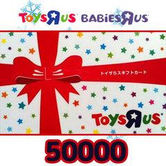 トイザらスギフトカード(50000円)