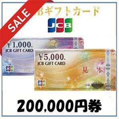 [SALE]JCBギフトカード(200,000円)
