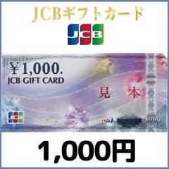 JCBギフトカード(1,000円)
