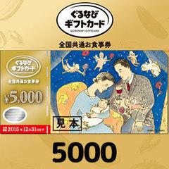 ぐるなびギフトカード(5000円)