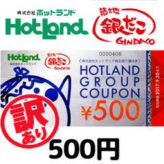 [訳あり]株式会社ホットランド株主ご優待券(500円)