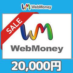 [20%割引セール]WebMoneyコード(20000円コード)