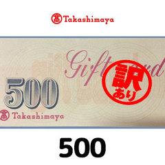 [訳あり]高島屋ギフトカード(500円)