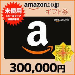 【新品】安心保証-法人向けAmazonギフト券Eメールタイプ(300,000円)