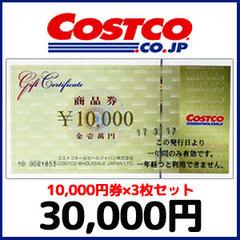 コストコ商品券(30,000円分)