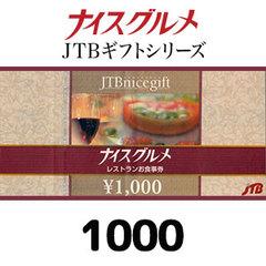 ナイスグルメ(1,000円)
