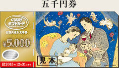 ぐるなびギフトカード(5000円券)