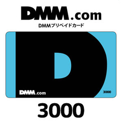 DMMプリペイドカード(3000円)