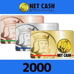 NETCASH(2000円)