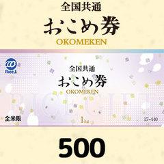 おこめ券1kg×1枚(500円)