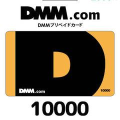 DMMプリペイドカード(10000円)