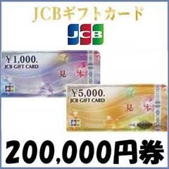 JCBギフトカード(200,000円)