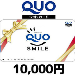 QUOカード(10,000円)