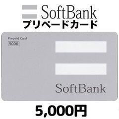 ソフトバンク プリペイドカード(5,000円)