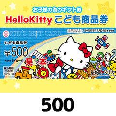 こども商品券(500円)