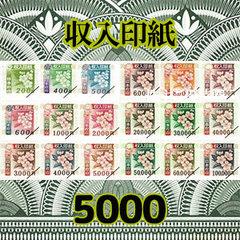 収入印紙(5000円)