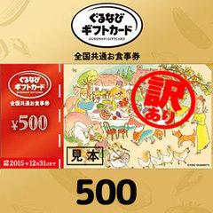 [訳あり]ぐるなびギフトカード(500円)