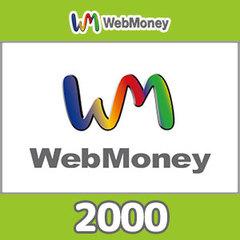 WebMoneyコード(2000円コード)