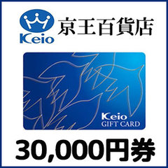 京王ギフトカード(30,000円)