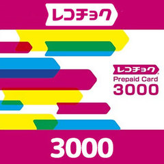 レコチョクプリペイドカード(3000円)