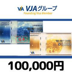 VJA(VISA)ギフトカード(100,000円)