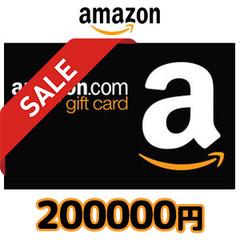 Amazonギフト Eメールタイプ(200,000円)