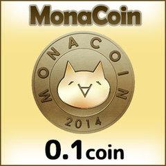 モナコイン(0.1MONA)