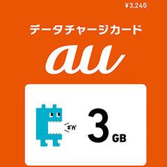 auデータチャージカード3GB (3,240円)