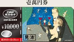 ぐるなびギフトカード(10,000円)
