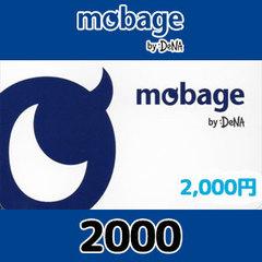 モバコインカード(2000円)