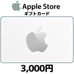 Apple Storeギフトカード(3,000円)